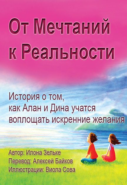 ALIN RUSSIAN COVER